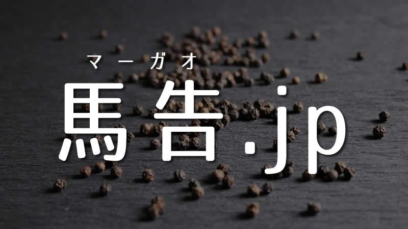 馬告.jp